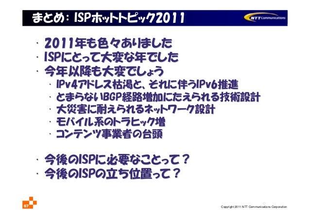 JANOG29 - ISP Hot Topics 2011