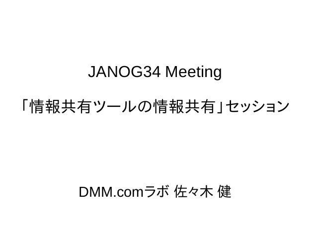 JANOG34 Meeting 「情報共有ツールの情報共有」セッション DMM.comラボ 佐々木 健