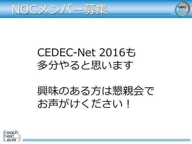NOCメンバー募集 CEDEC-Net 2016も 多分やると思います 興味のある⽅は懇親会で お声がけください!