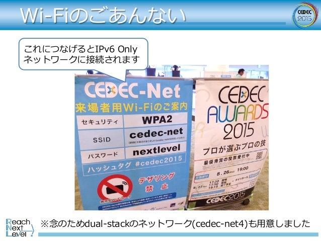 Wi-Fiのごあんない これにつなげるとIPv6 Only ネットワークに接続されます ※念のためdual-stackのネットワーク(cedec-net4)も⽤意しました