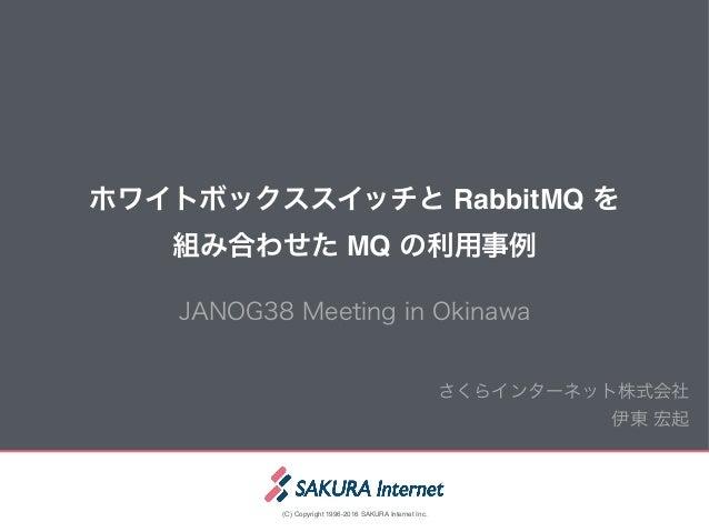 RabbitMQ MQ (C) Copyright 1996-2016 SAKURA Internet Inc.