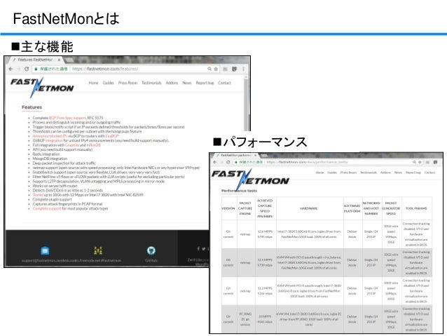 FastNetMonを試してみた Slide 3