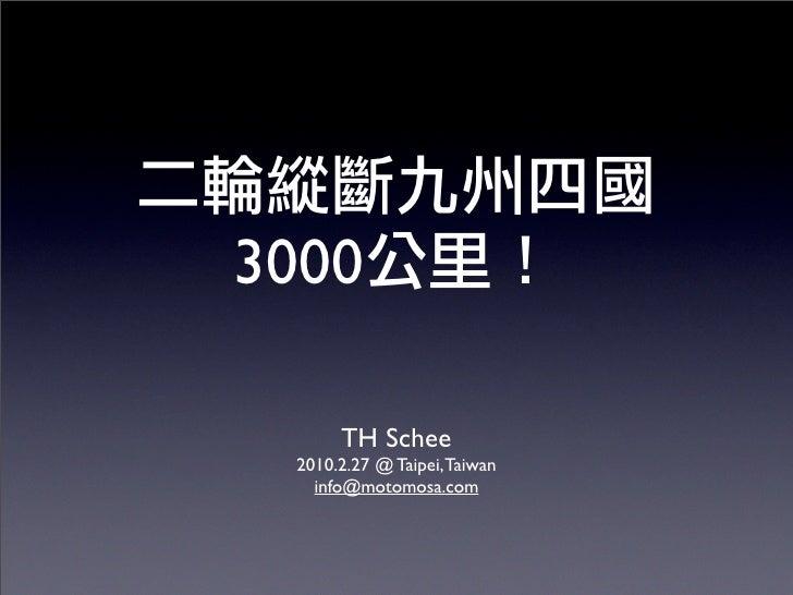 3000        TH Schee  2010.2.27 @ Taipei, Taiwan    info@motomosa.com