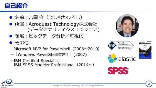 Japan elasticusergroup01 Acroquest Slide 2