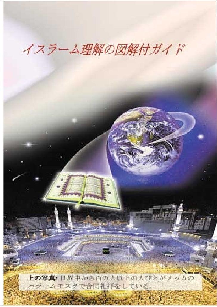 イスラーム理解の図解付ガイド   Japanese