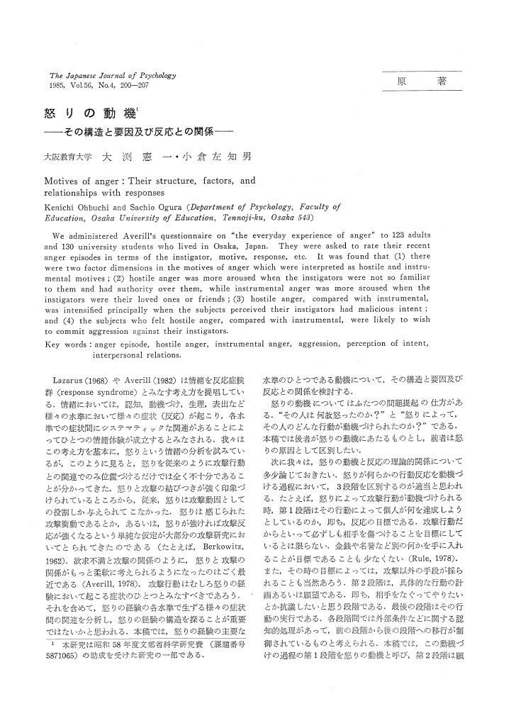 The Japanese Journal of Psychology  1985, Vol. 56, No. 4, 200-207                                                         ...
