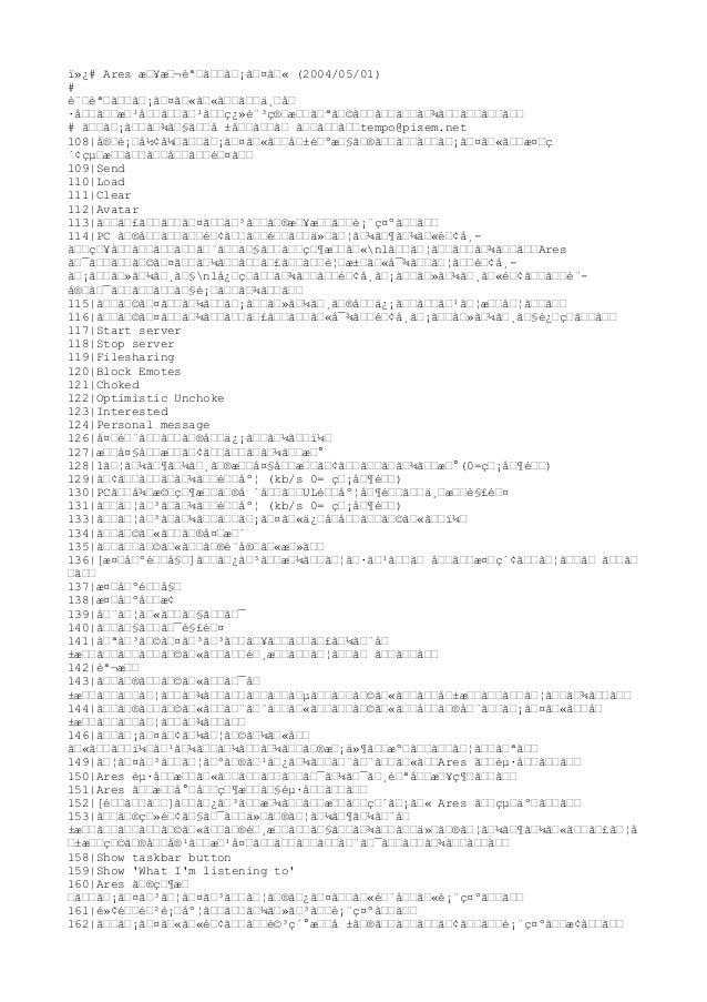 # Ares 日旬誗㗗㗡㗤㗫 (2004/05/01) # è¨—èª—ã——ã—¡ã—¤ã—«ã—«ã——ã——ä¸—å— ·å——㗗旹嗗㗗㗹㗗翻訳算旗㗪㗩ã—...
