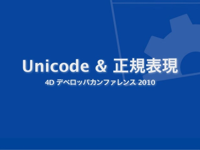 Unicode & 正規表現  4D デベロッパカンファレンス 2010