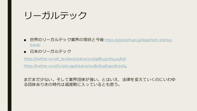 リーガルテック ■ 世界のリーガルテック業界の現状と今後 https://500startups.jp/legaltech-startup- trend/ ■ 日本のリーガルテック https://twitter.com/d_ta2bana/s...