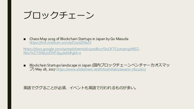 ブロックチェーン ■ Chaos Map 2019 of Blockchain Startups in Japan by Go Masuda https://link.medium.com/aZmuGhNulV https://docs.goo...