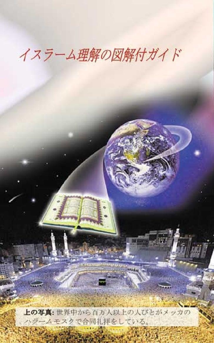 """慈悲深く慈悲遍きアッラーの御名において  図解イスラームガイド英文書""""A Brief Illustrated Guide to Understanding Islam""""               I.A.イブラーヒーム著           ..."""
