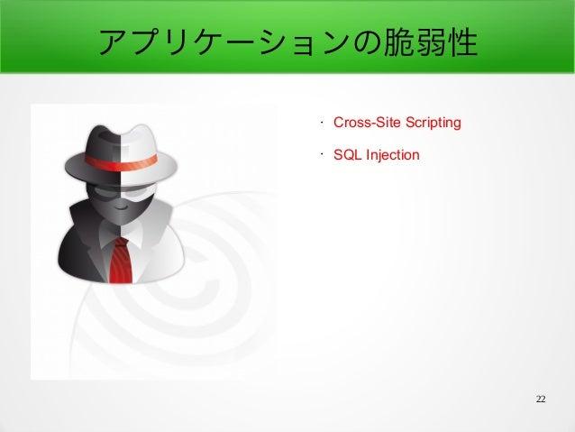22 アプリケーションの脆弱性 • Cross-Site Scripting • SQL Injection