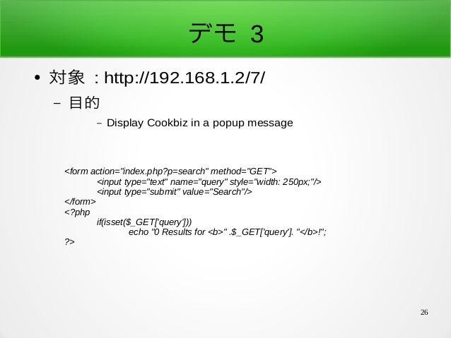 """26 デモ 3 ● 対象 : http://192.168.1.2/7/ – 目的 – Display Cookbiz in a popup message <form action=""""index.php?p=search"""" method=""""G..."""