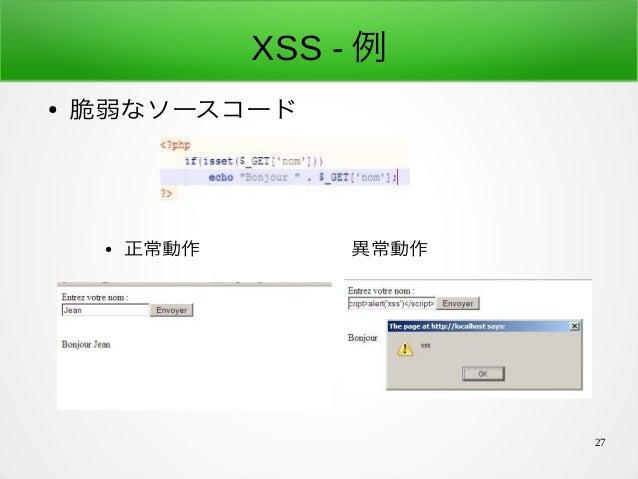 27 XSS - 例 ● 脆弱なソースコード ● 正常動作 異常動作