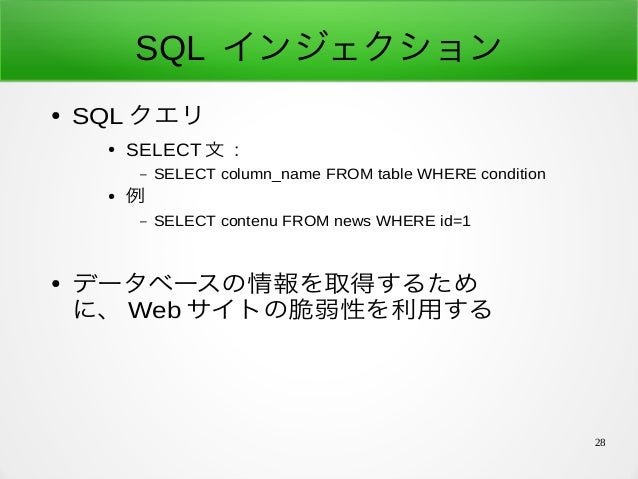 28 SQL インジェクション ● SQL クエリ ● SELECT 文 : – SELECT column_name FROM table WHERE condition ● 例 – SELECT contenu FROM news WHE...