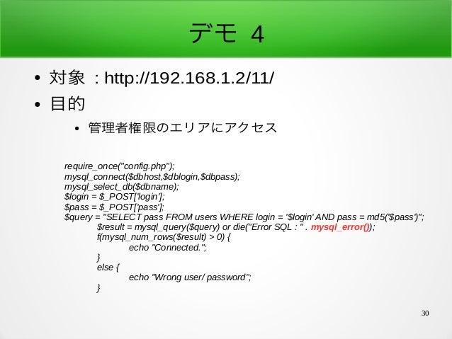 """30 デモ 4 ● 対象 : http://192.168.1.2/11/ ● 目的 ● 管理者権限のエリアにアクセス require_once(""""config.php""""); mysql_connect($dbhost,$dblogin,$db..."""