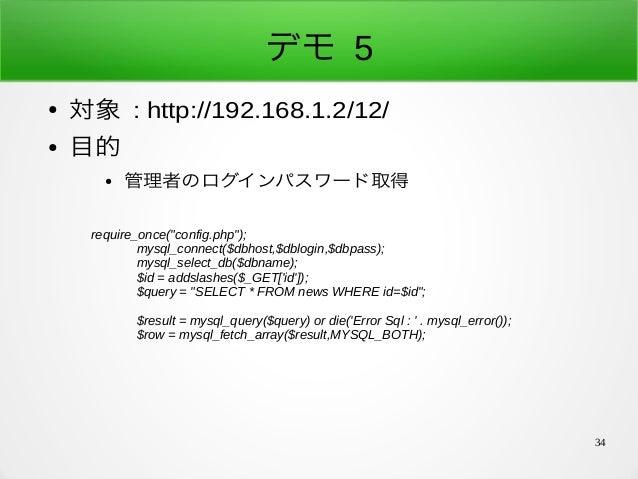 """34 デモ 5 ● 対象 : http://192.168.1.2/12/ ● 目的 ● 管理者のログインパスワード取得 require_once(""""config.php""""); mysql_connect($dbhost,$dblogin,$d..."""