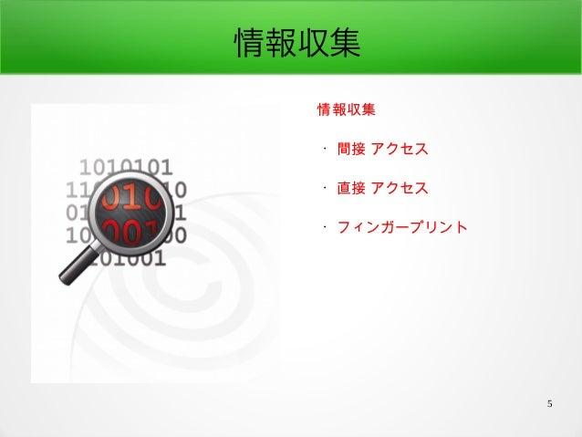5 情報収集 情報収集 • 間接 アクセス • 直接 アクセス • フィンガープリント