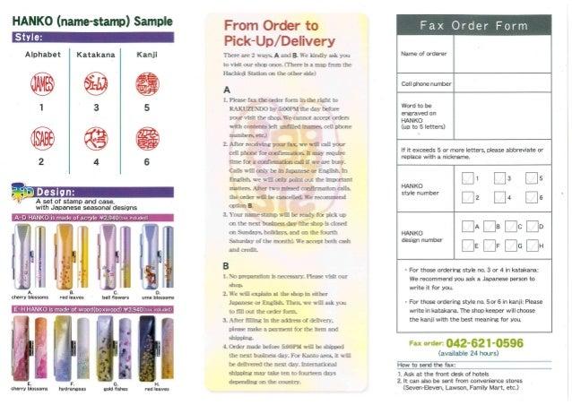 Leaflet Japanese HANKO in detail