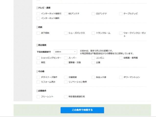 こ の 特 性 は ど こ か ら 来 た の か • 日本語 vs. 英語 • 島国 → 単一言語、識字率