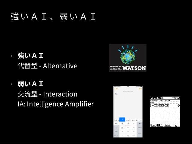 Japanese IA, Weak IA - 日本のIA、弱いIA