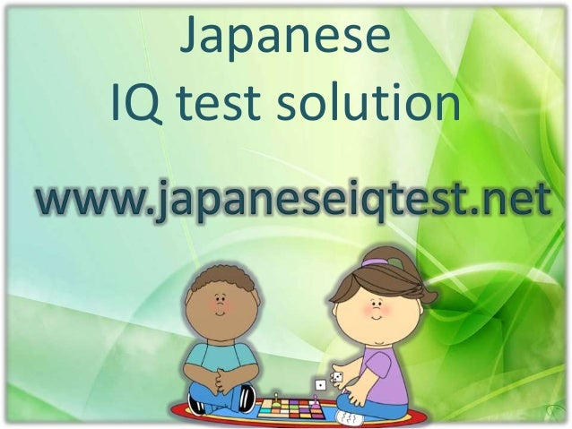 Japanese IQ test solution www.japaneseiqtest.net