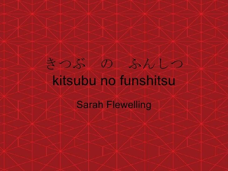きつぶ の ふんしつ k itsubu no funshitsu Sarah Flewelling