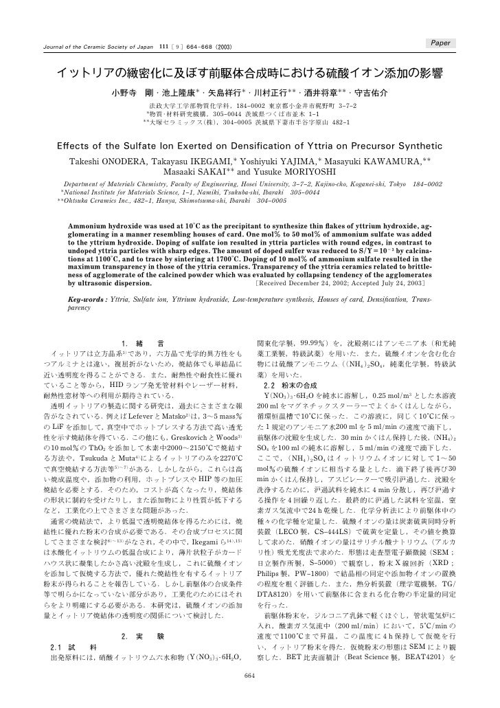Journal of the Ceramic Society of Japan   111mXn664–668i @C                                                         B@ j  ...