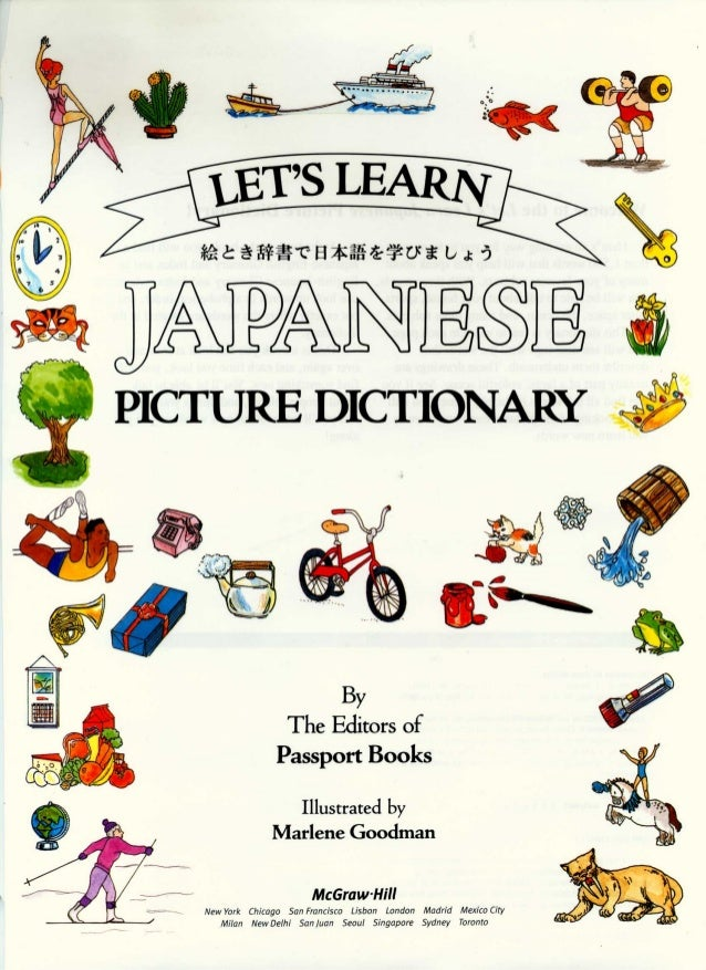 how to say english book in japanese