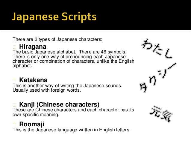 Japanese Scripts 1 638gcb1404448079