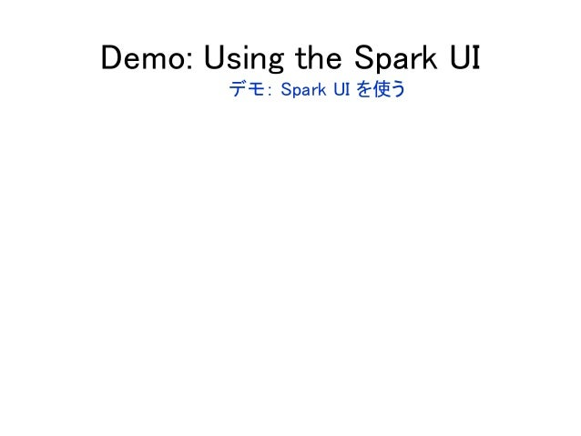 Demo: Using the Spark UI デモ: Spark UI を使う