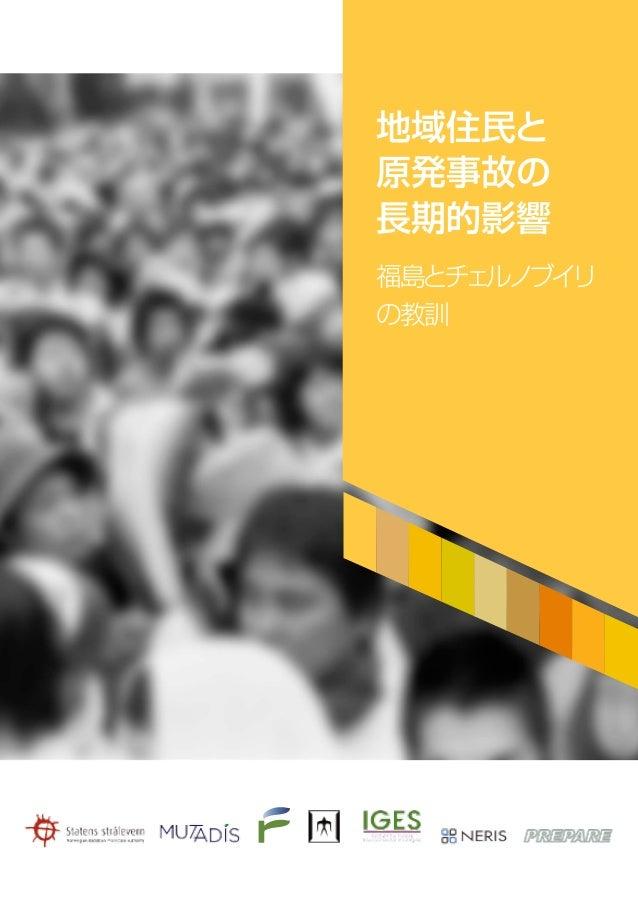 地域住民と 原発事故の 長期的影響 福島とチェルノブイリ の教訓