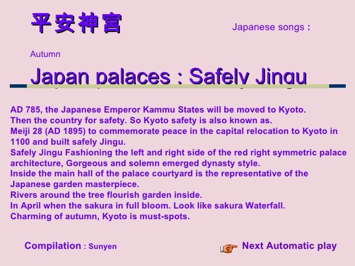 平安神宮  Japanese songs  :  Autumn   Japan palaces   :  Safely Jingu   AD 785, the Japanese Emperor Kammu States will be move...
