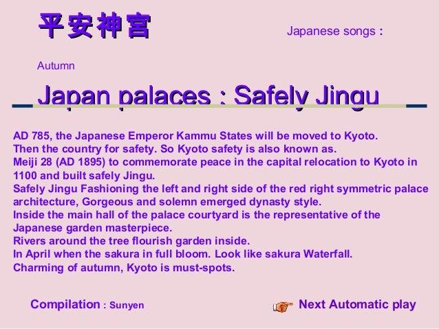 平安神宮平安神宮 Japanese songs : Autumn Japan palacesJapan palaces :: Safely JinguSafely Jingu AD 785, the Japanese Emperor Kammu...