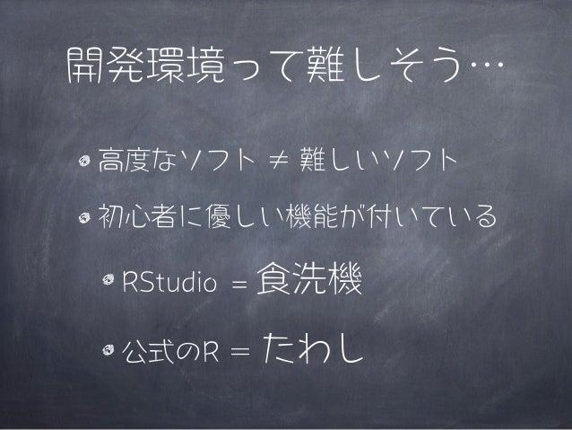 https://image.slidesharecdn.com/japanr-121130145202-phpapp01/95/r-27-638.jpg