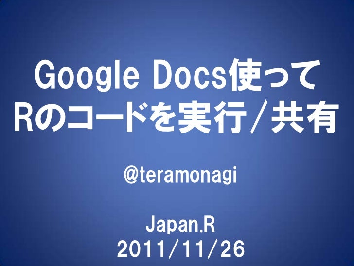 Google Docs使ってRのコードを実行/共有     @teramonagi      Japan.R    2011/11/26