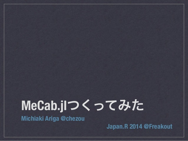 MeCab.jlつくってみた  Michiaki Ariga @chezou  Japan.R 2014 @Freakout