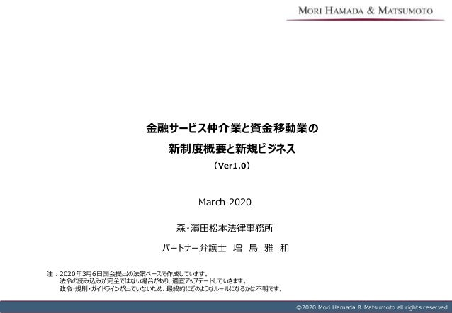 Copyright © 2020 Mori Hamada & Matsumoto All rights reserved.‐ 0‐ ©2013 Mori Hamada & Matsumoto all rights reserved©2020 M...
