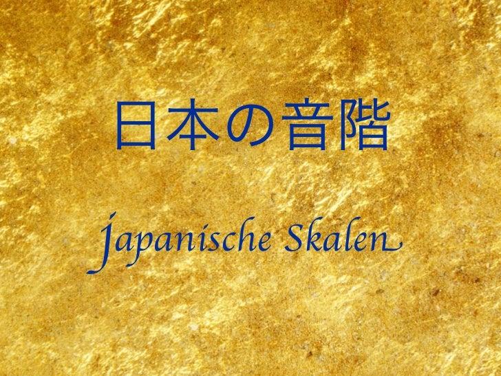 日本の音階japanische Skalen