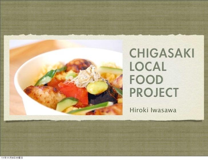 CHIGASAKI              LOCAL              FOOD              PROJECT              Hiroki Iwasawa11年11月9日水曜日