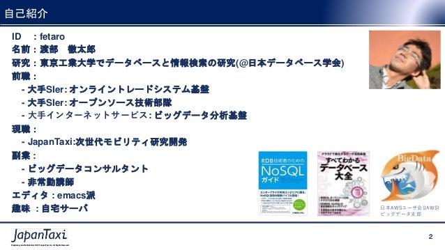 JapanTaxiにおけるML Ops 〜機械学習の開発運用プロセス〜 Slide 2