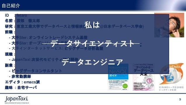 JapanTaxiにおけるML Ops 〜機械学習の開発運用プロセス〜 Slide 3