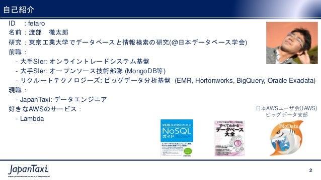 JapanTaxiにおけるSagemaker+αによる機械学習アプリケーションの本番運用 Slide 2