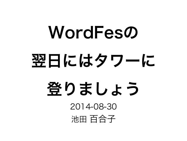 WordFesの  翌日にはタワーに  登りましょう  2014-08-30  池田 百合子