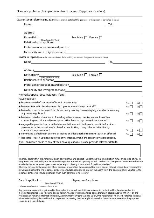 Japan visa Application Form