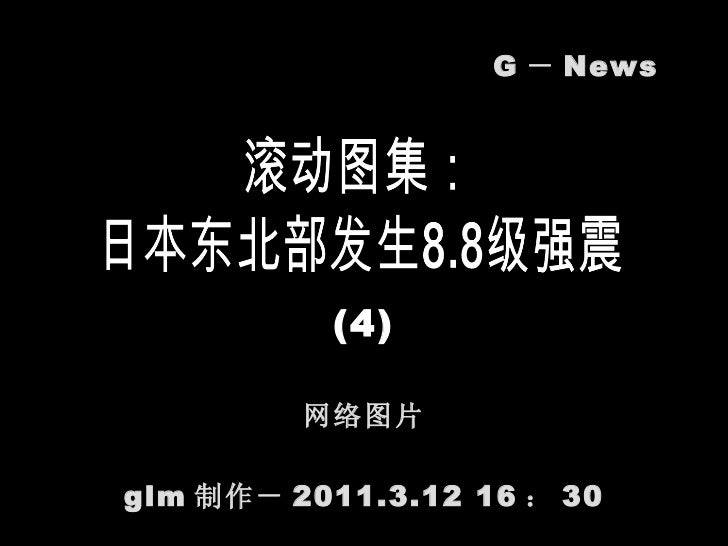 (4) G - News glm 制作- 2011.3.12  16 : 30 网络图片