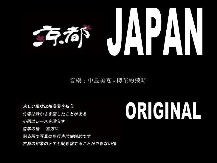 音樂:中島美嘉 - 櫻花紛飛時 JAPAN ORIGINAL