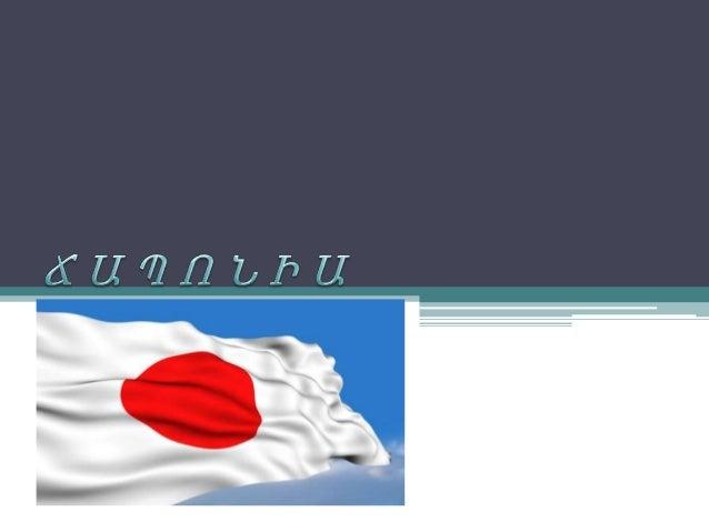 Ճապոնիա