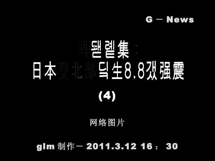 滚动图集: 日本东北部发生8.8级强震 (4) G - News glm 制作- 2011.3.12  16 : 30 网络图片