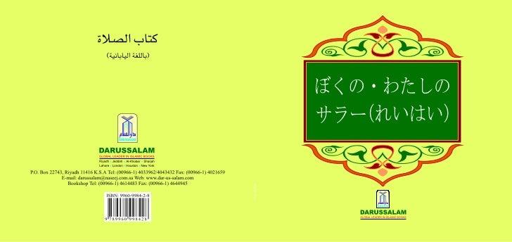 Ja prayer book   صفة الصلاة [بالصور]